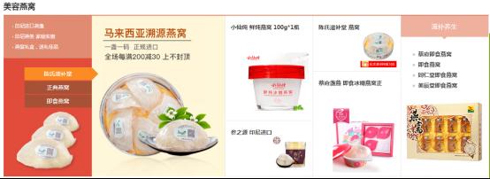 """京东618养生族忙""""剁手"""" 滋补类产品销售增长超70%"""