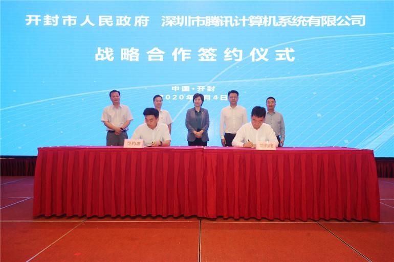 开封市人民政府与腾讯公司签署战略合作协议