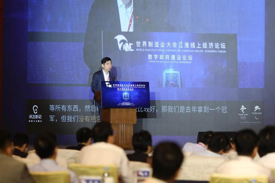 腾讯副总裁道峰:产业互联网正在向纵深发展,将为数字政府发展提供新动能
