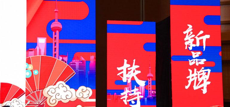 拼多多新品牌计划上海大会