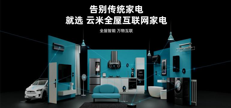 云米5G IoT战略新品发布会