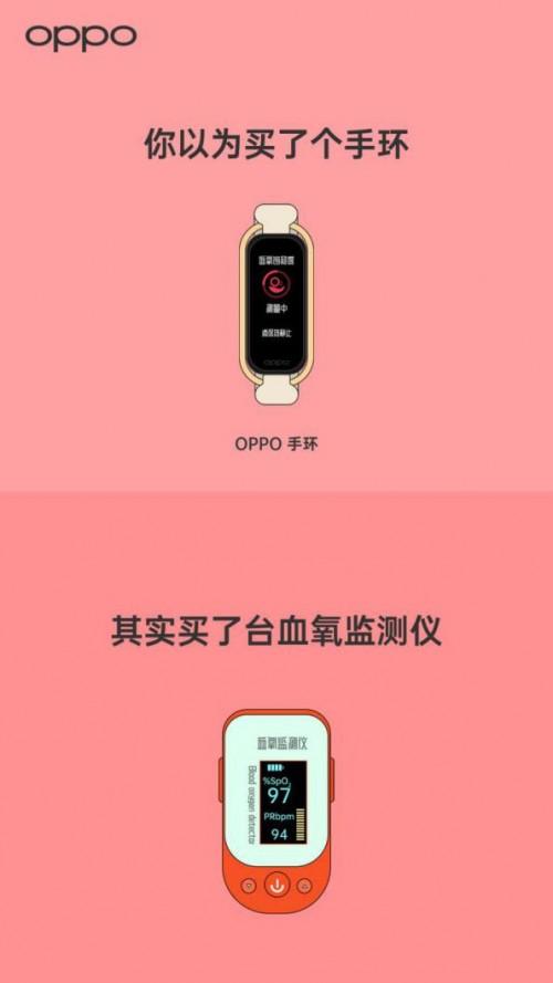 智能手环哪款比较好?OPPO 手环,贴心守护你的睡眠健康