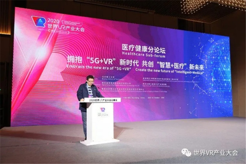 """医疗健康分论坛:共创""""智慧+医疗""""新未来"""