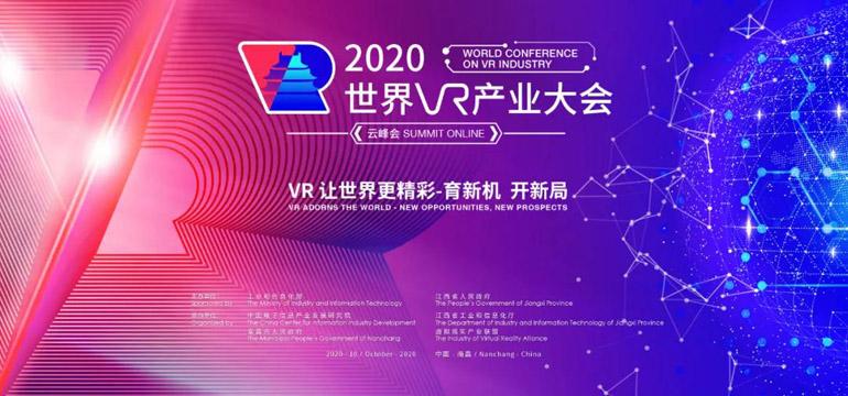 2020世界VR产业大会直播