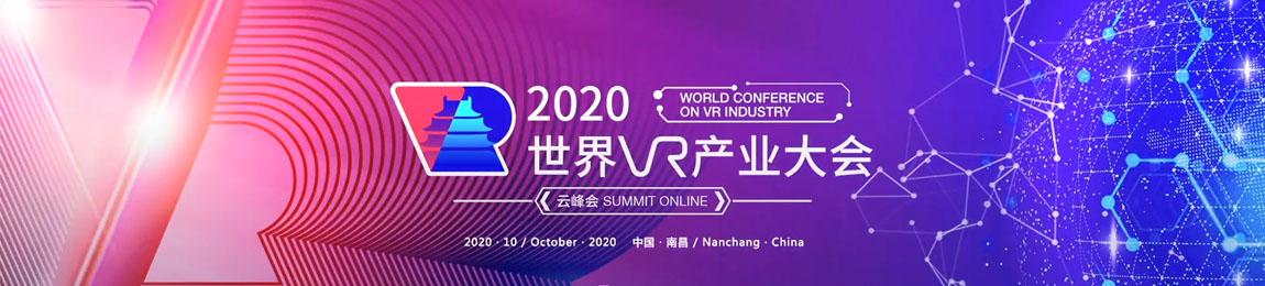 2020世界VR产业大会