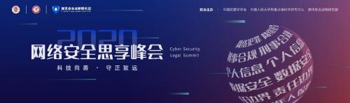 """大咖云集,""""云端""""共道网络安全 ――2020网络安全思享峰会正式上线"""