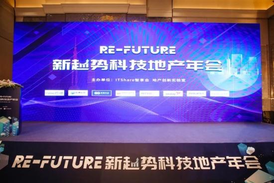 2020新趋势科技地产年会(RE-Future峰会)圆满举行