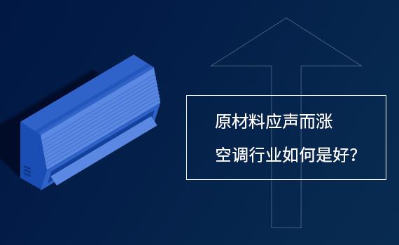 恒达登录测速原材料应声而涨 空调行业如何是好?