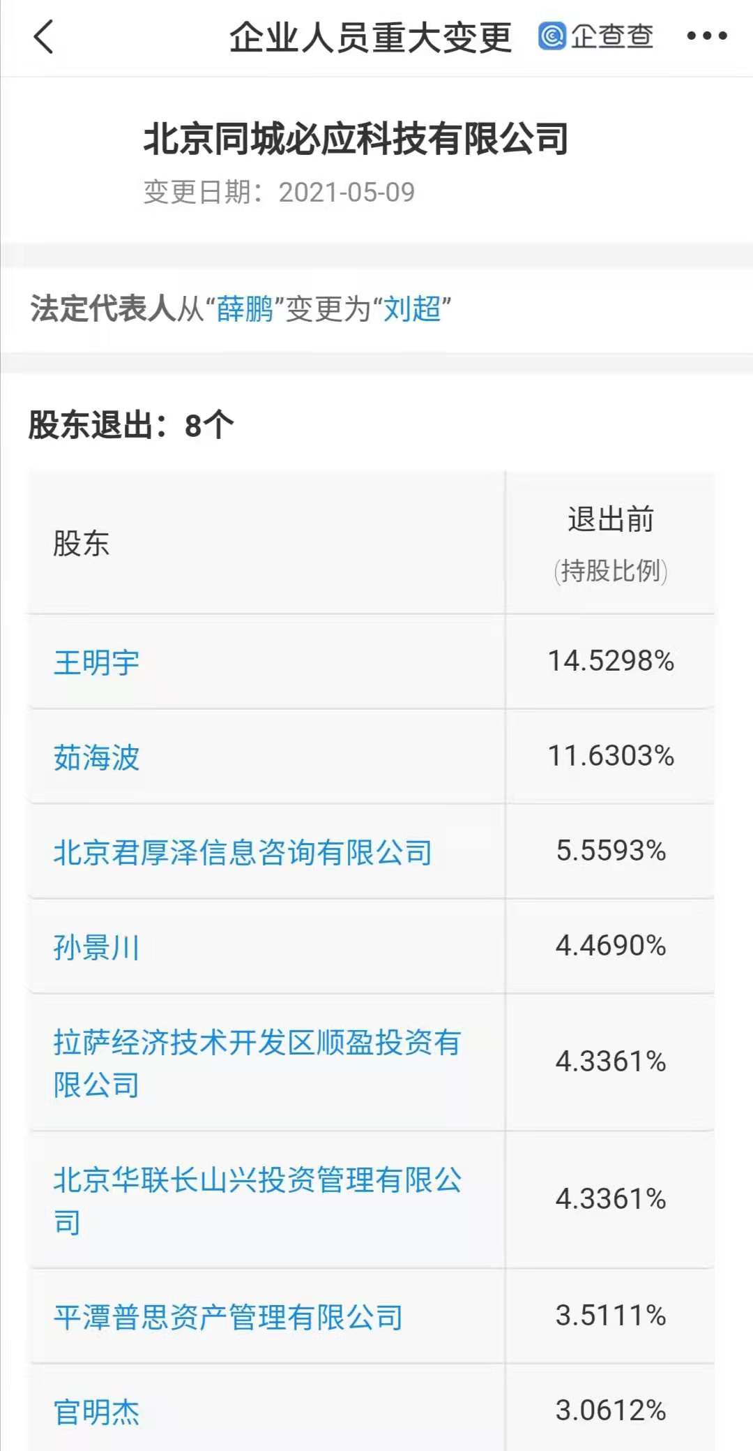 薛鹏退出闪送经营主体法定代表人,刘超接任