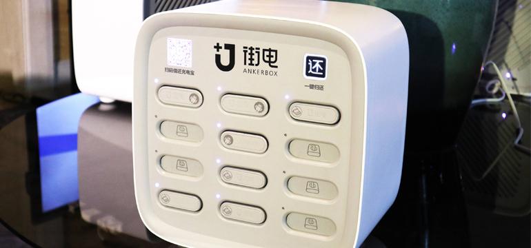 """共享充电步入""""大三元""""时代,三电一兽们吃得饱吗?"""