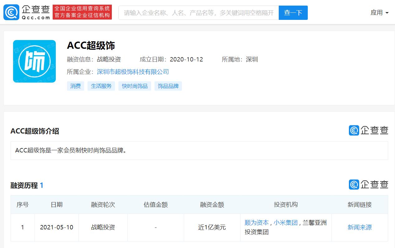 """""""ACC超级饰""""完成近1亿美元融资,投资方含小米等"""