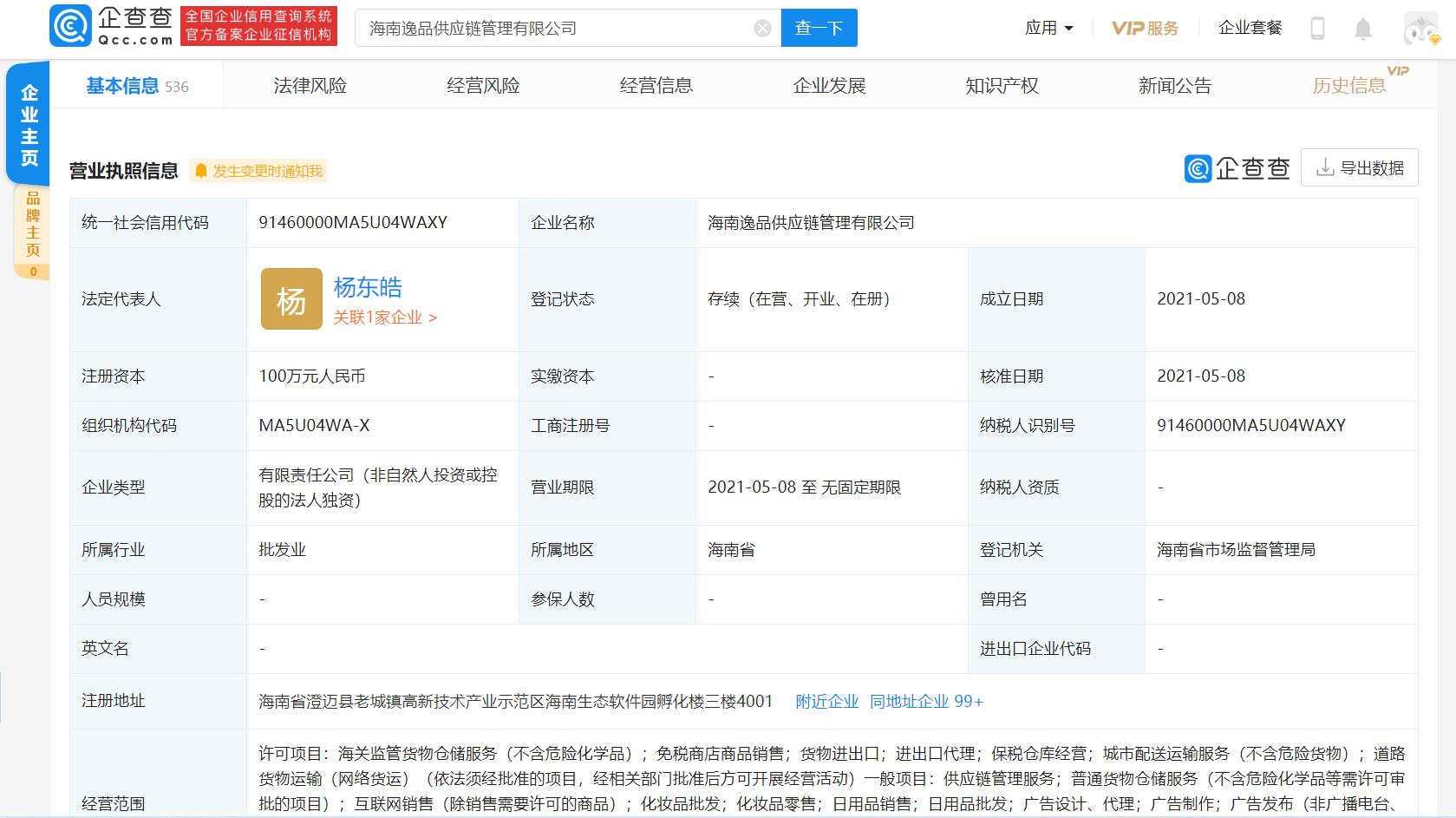 完美日记在海南成立供应链管理公司,注册资本100万元