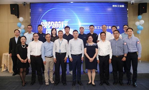 工业品头部品牌总裁集体到访 京东618展现产业侧强大影响力
