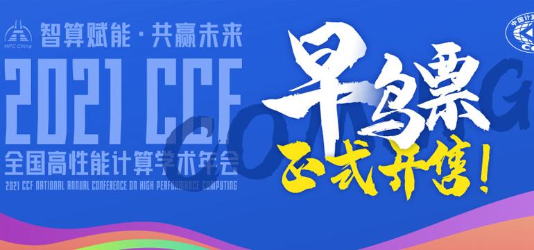 """让""""智算""""赋能未来   HPC China 2021早鸟票限时开抢"""