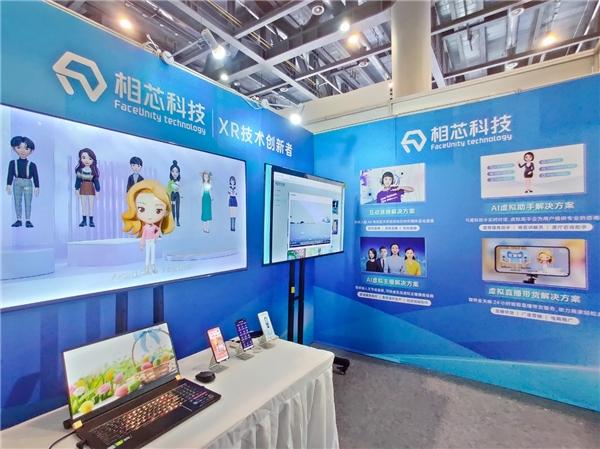 全球新电商博览会:相芯虚拟直播助手开启直播带货新模式