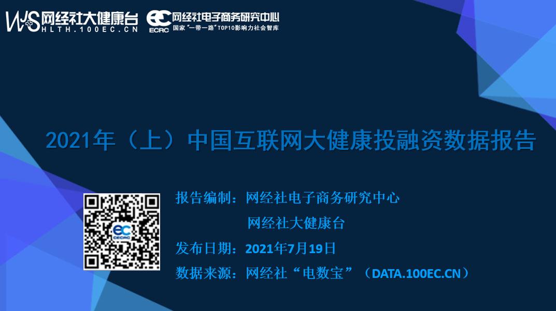 恒达登录测速网经社:《2021年(上)中国互联网大健康投融资数据报告》