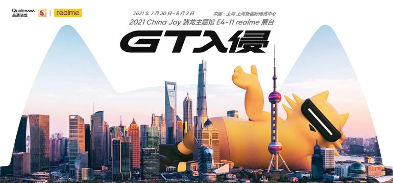 科技潮牌realme即将登陆ChinaJoy  9大玩点攻略带你提前逛展