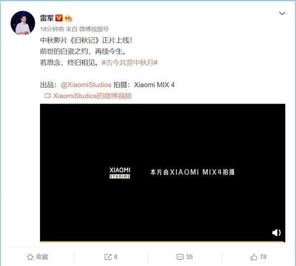 小米MIX 4拍摄 中秋影片《归秋记》上线