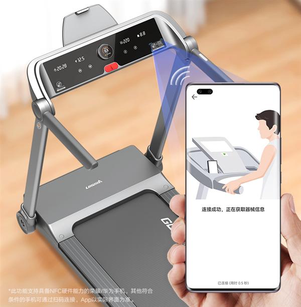 荣耀亲选磁悬浮跑步机发布:特制悬浮跑板 超静音