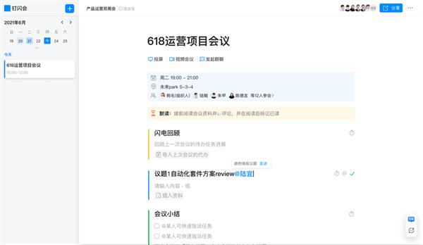 """用户数破5亿!钉钉6.3版本发布:协作新品""""钉闪会""""上线"""