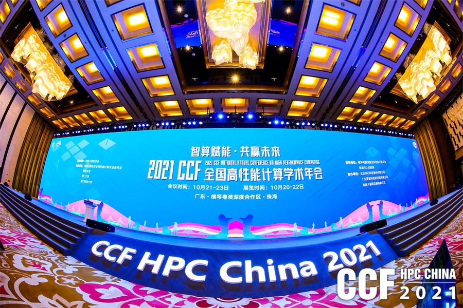 科技带来福音数字孪生造福人类 CCF HPC china引领产学研创新实践