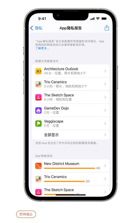 苹果将推出App隐私报告!可查看应用访问位置、照片频率
