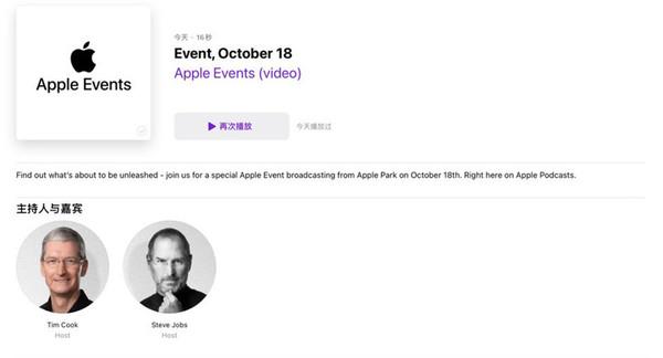 """恒达登录测速苹果创始人乔布斯""""现身""""新品发布会嘉宾名单"""
