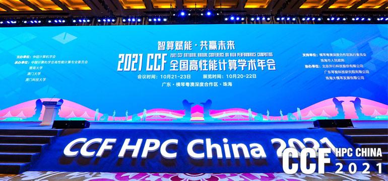 2021 CCF全国高性能计算学术年会
