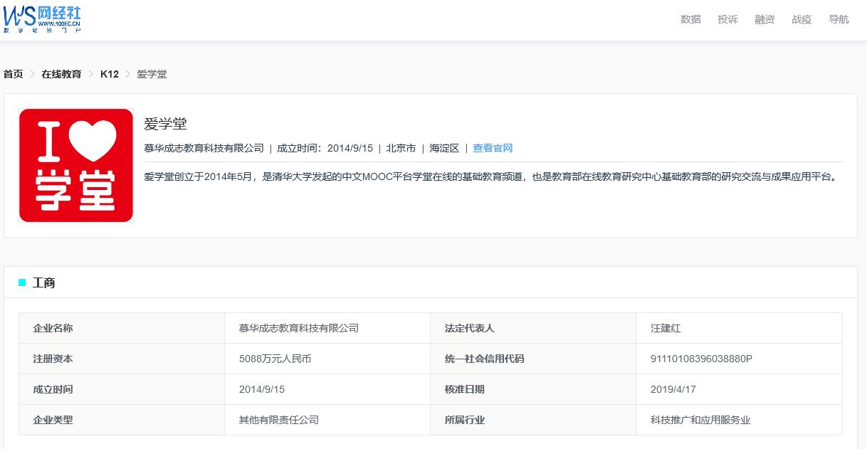 """恒达登录测速K12在线教育服务商""""爱学堂""""获网易有道战略投资"""