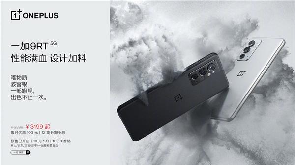 一加9RT正式开售:骁龙888+E4高刷直屏